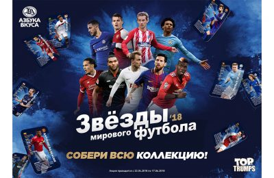 Upmarket Russian supermarket operator Azbuka Vkusa has launched a retailer loyalty scheme, created by Winning Moves and BrandLoyalty, offering customers the chance to collect World Football Stars 2018-themed Top Trumps cards.